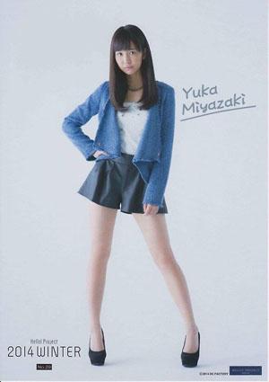 Miyazaki Yuka (Juice=Juice)