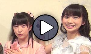 Haga Akane és Makino Maria (Morning Musume)
