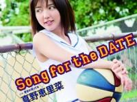songforthedate_b