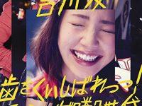 ha-wo-kuishibarecharming-shoubu-sedaiyou-kikkawa-470667.1